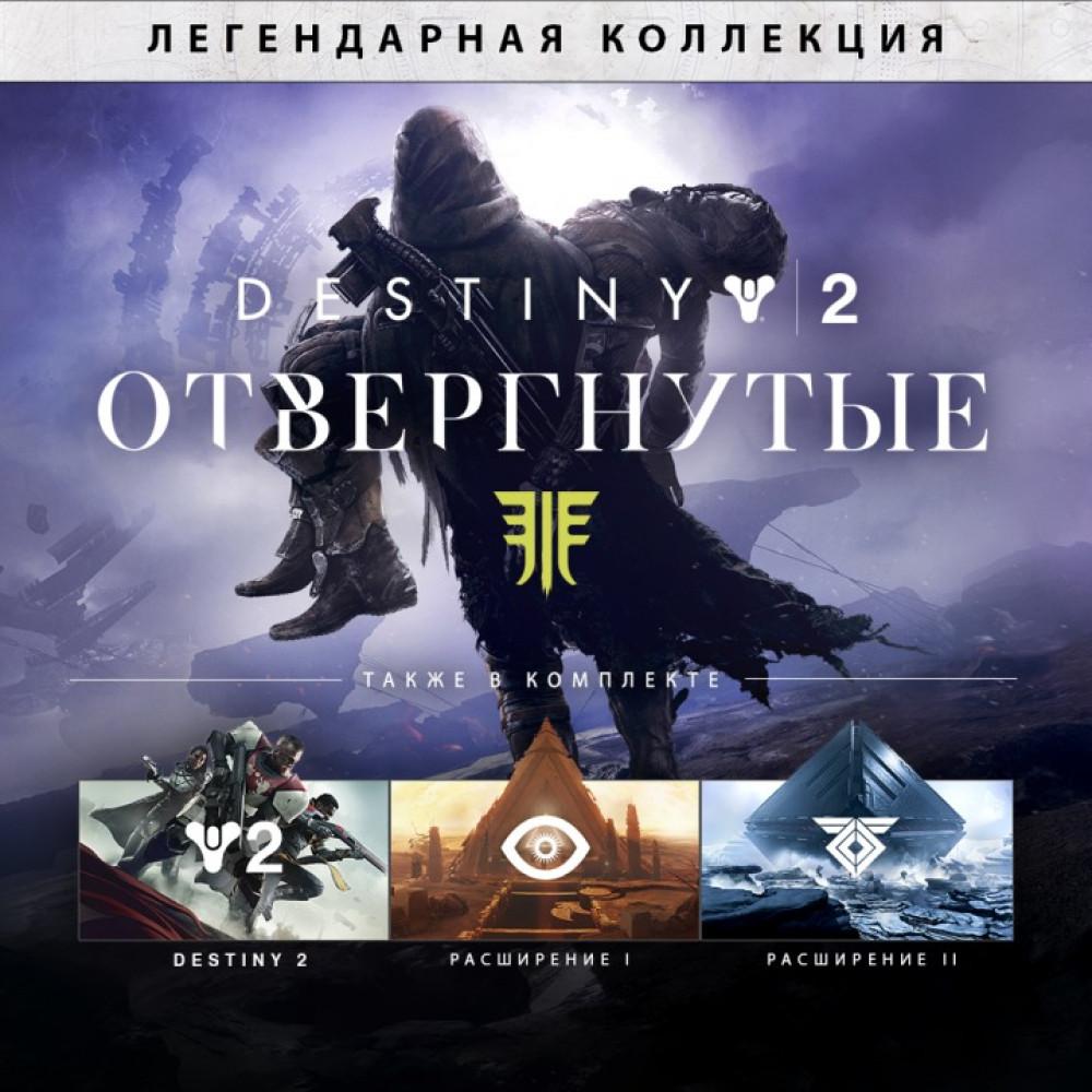 Rent Destiny 2: Forsaken (All DLC) for PS4