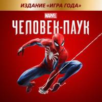 ქირავდება Spider Man: თამაშის წელი (ყველა DLC) PS4