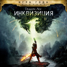 Аренда Dragon Age: Inquisition Game of the Year Edition (Все DLC) для PS4