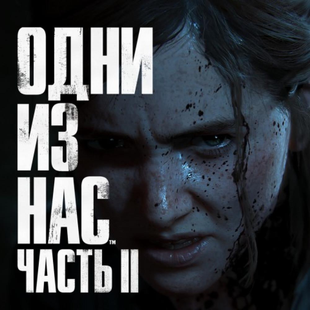 Аренда The Last of Us 2 (Одни из нас 2) для PS4