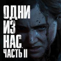 ქირავდება The Last of Us 2 ამისთვის PS4