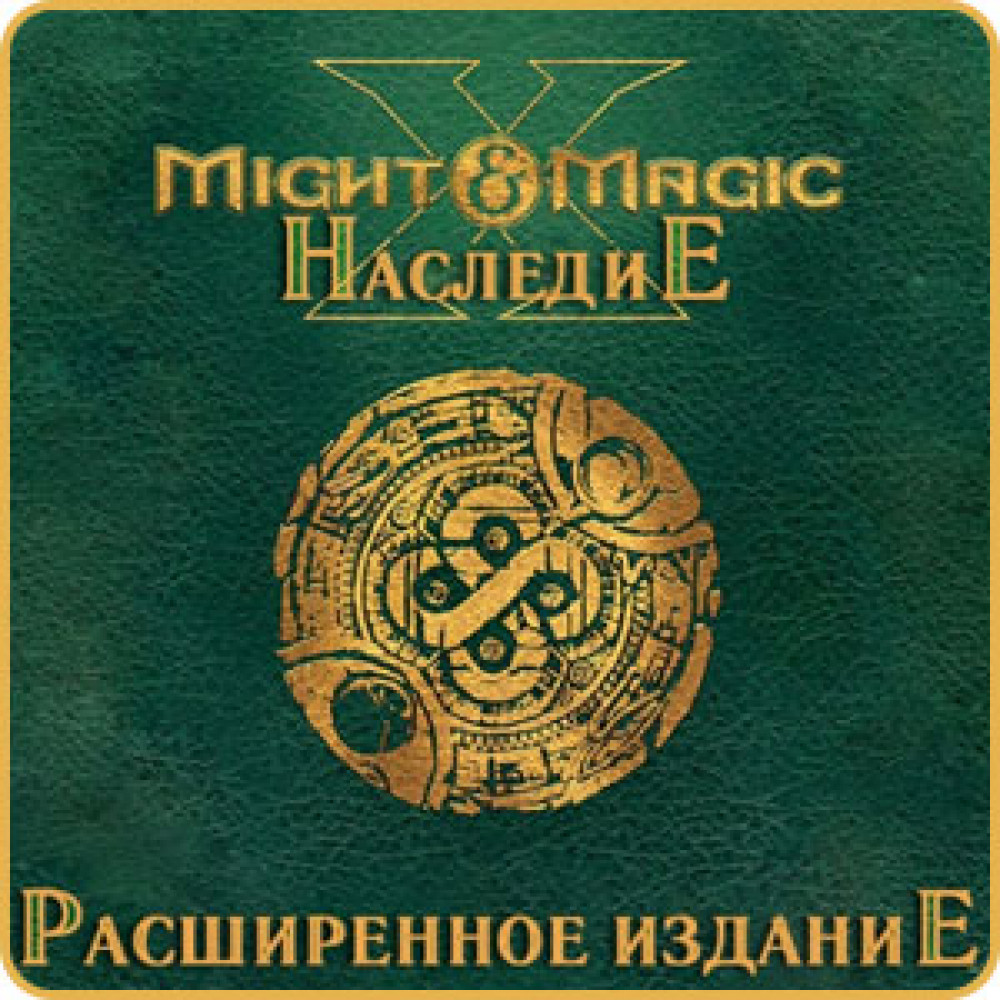 Might & Magic X Legacy (Наследие) Расширенное Издание