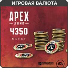 Apex Legends: 4350 монет для PC (игровая валюта)