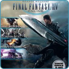 Final Fantasy XIV: Полное издание