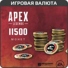 Apex Legends: 11500 монет для PC (игровая валюта)