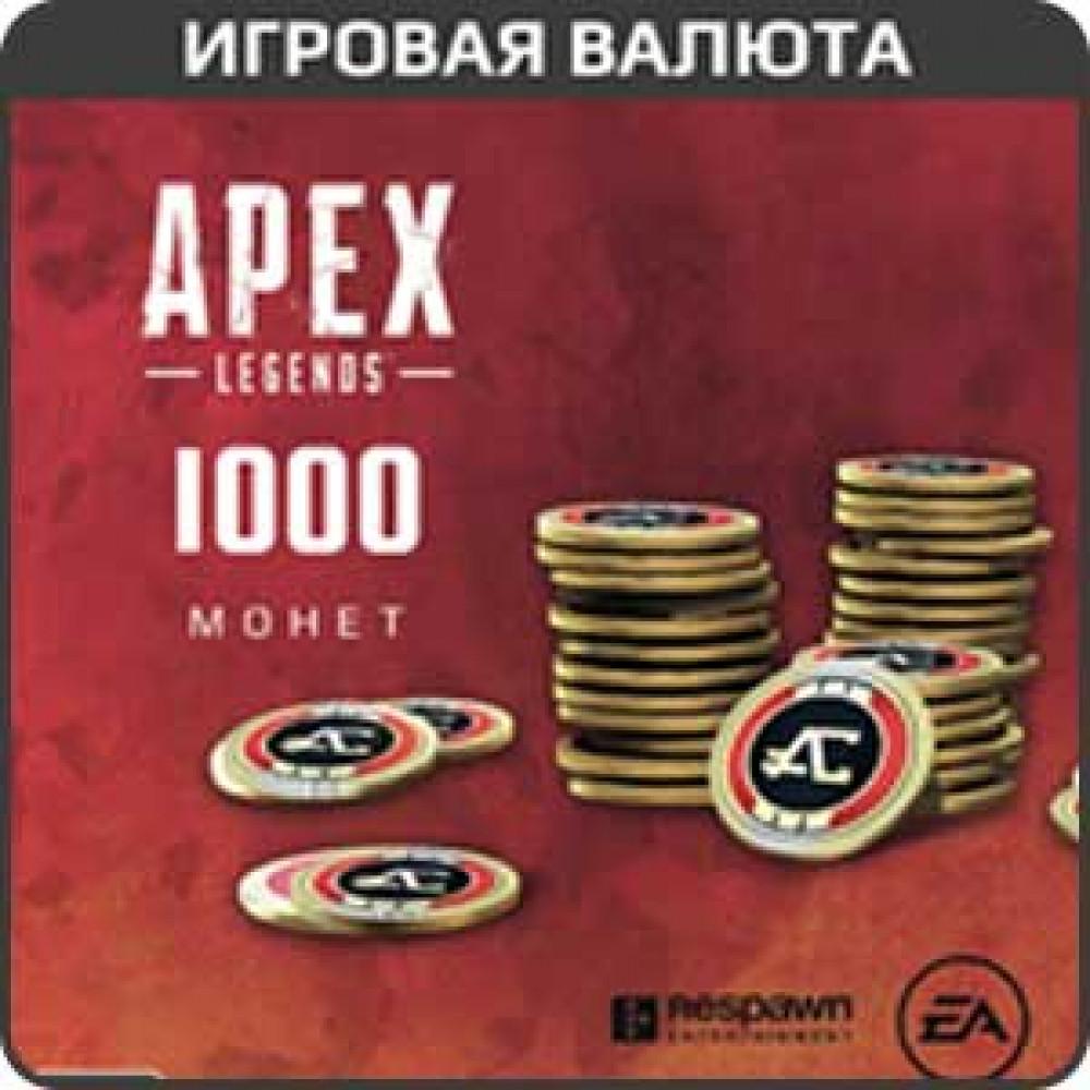 Apex Legends: 1000 монет для PC (игровая валюта)